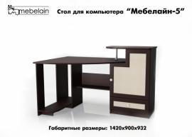 """стол компьютерный  """" М - 5 """""""