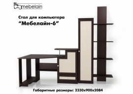 """стол компьютерный  """" М - 6 """""""