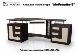 """стол компьютерный  """" М - 8 """""""