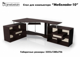 """стол компьютерный  """" М - 10 """""""