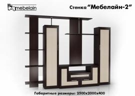 """стенка ТВ  """" Мебелайн - 2 """""""